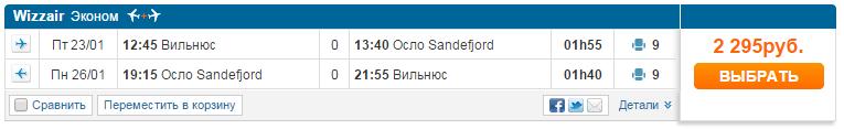 31 евро за билеты в Осло из Вильнюса