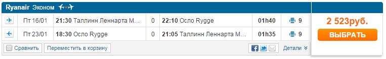 35 евро Таллин - Осло