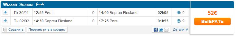 52 евро за билеты в Берген