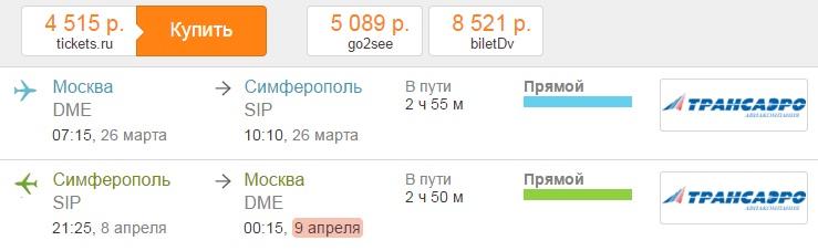 как доехать в москве от и до: