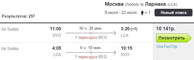 Москва - Ларнака